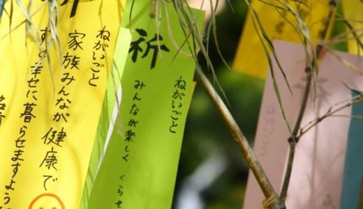 七夕の短冊を書いて願いを現実化しよう!