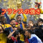 優勝したフランスの強さについて(ワールドカップ振り返り①)
