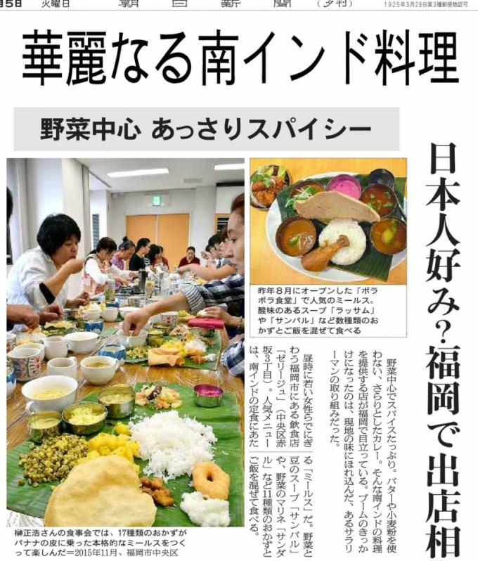 朝日西部版20160105朝刊・南イント_料理1
