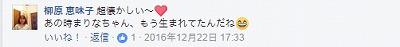 宮沢さゆり・Facebook