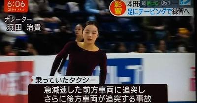 本田真凛・事故