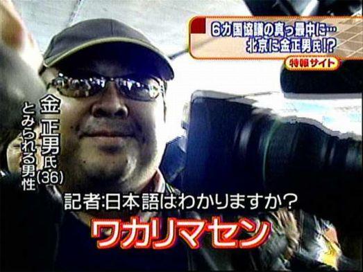 「金正男 日本語ワカリマセン」の画像検索結果
