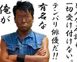 テンパり俳優の佐藤二朗です