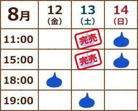 calendar_nagoya