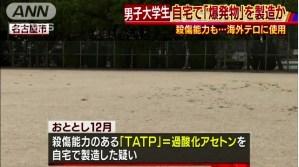 名古屋市 大学生 TATP製造 公園動画