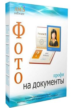 Фото на документы Профи 9.0 + Костюмы скачать торрент на PC