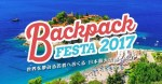 BackpackFESTA2017東京