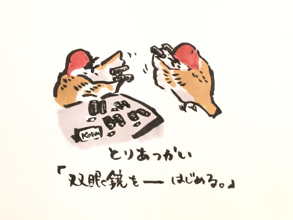 【とりあつかい】(取り扱い)
