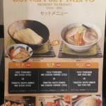 三ツ矢堂製麺 メニュー