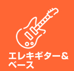 エレキギター&ベース