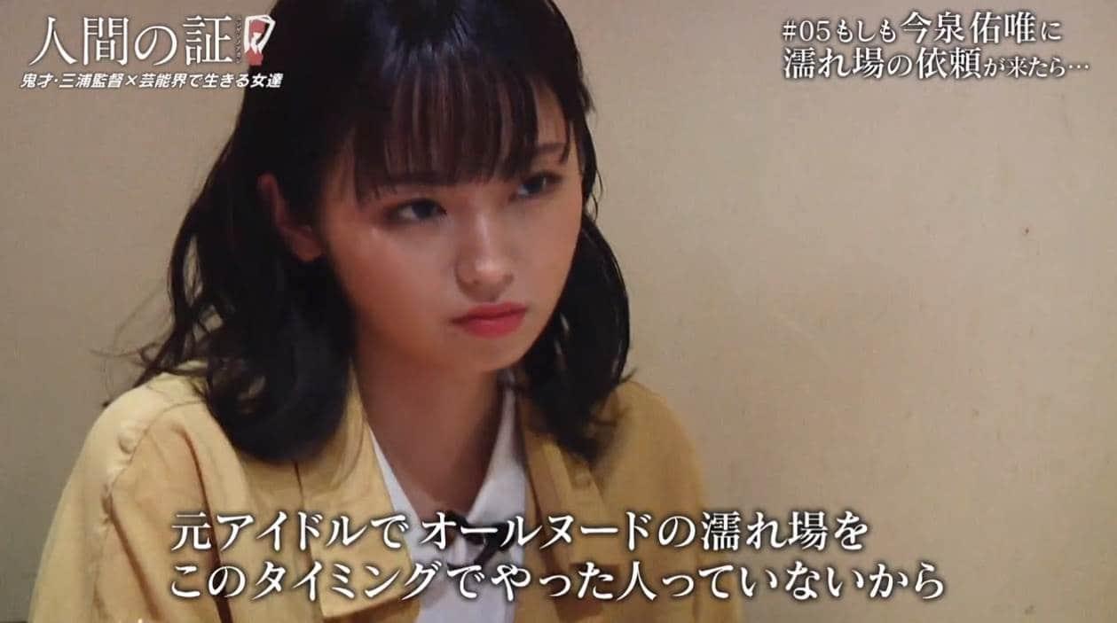 元欅坂46今泉佑唯の彼氏いる宣言に放送を途中から観たファン ...
