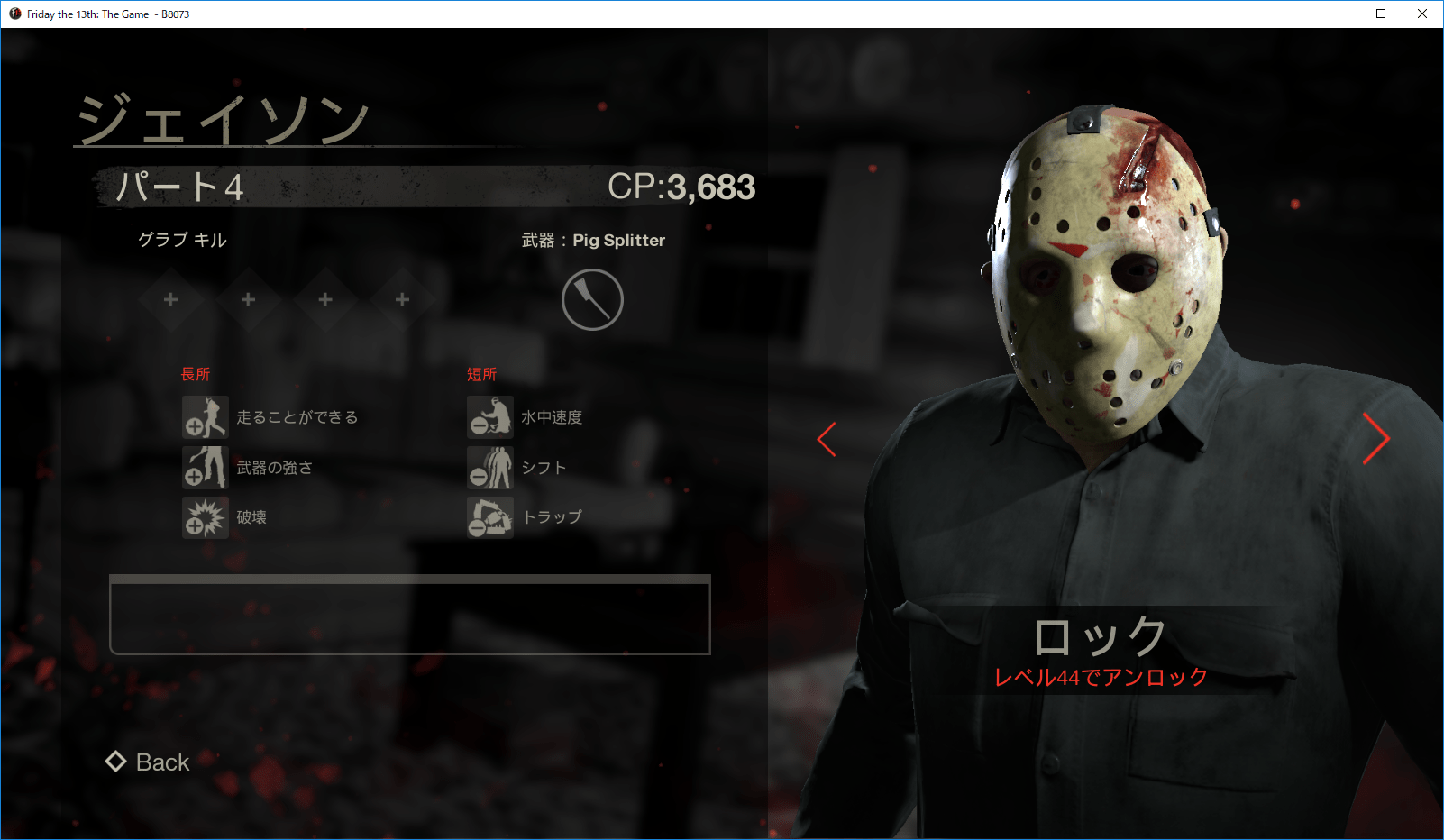 Amazon | Friday The 13th The Game (輸入版:北米) - PS4 ...