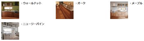キッチンリフォーム カラーコーディネート スイージ―