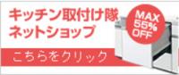 食洗機 浄水器カートリッジ コンロ