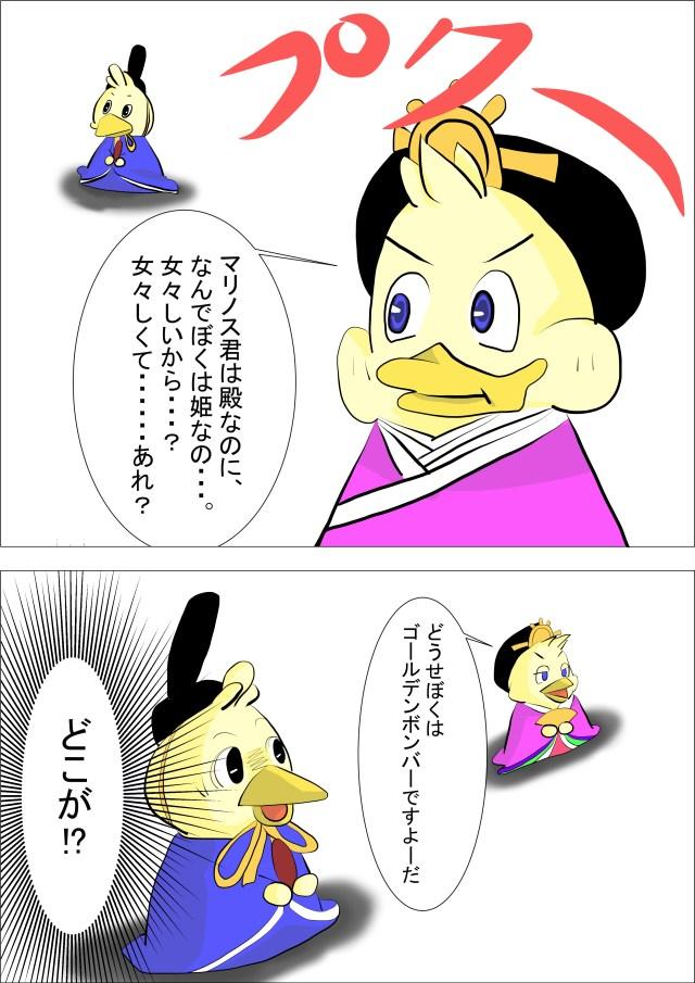 ひな祭り漫画