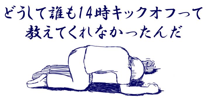 9/17(土)vs新潟をさきどり!