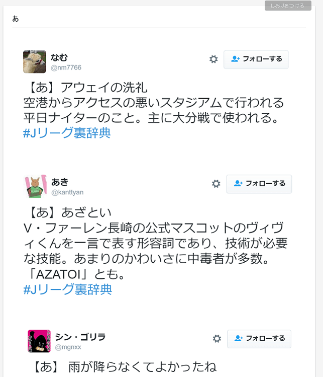 #Jリーグ裏辞典