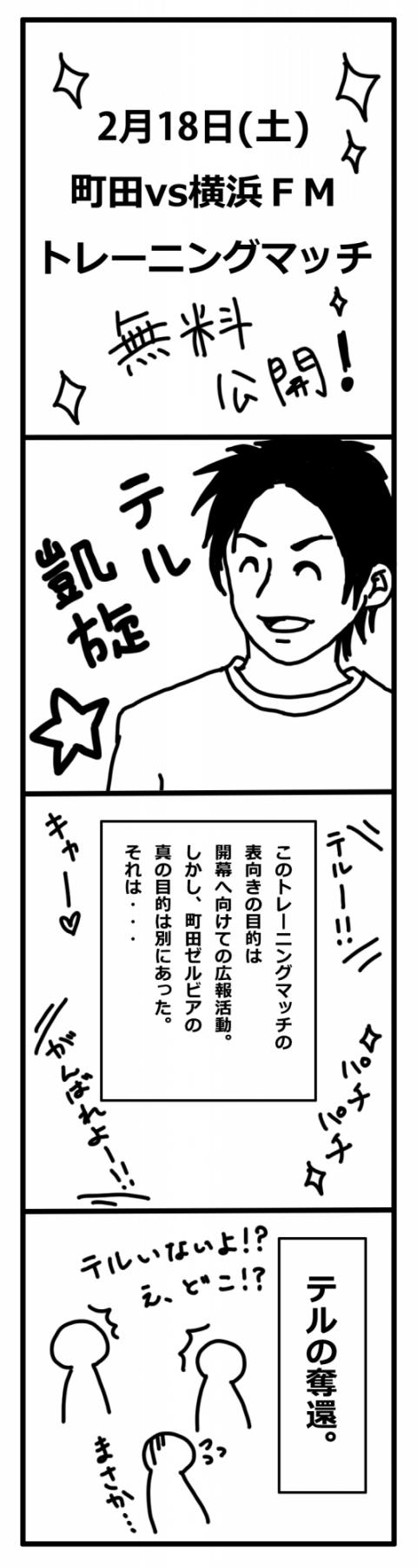 町田ゼルビアとのトレーニングマッチ