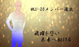 U-20選出渓太