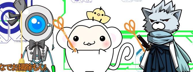2017/01/8 【第十九話 みんなでお掃除もん!】WEBアニメ とりさるモンの治療院!