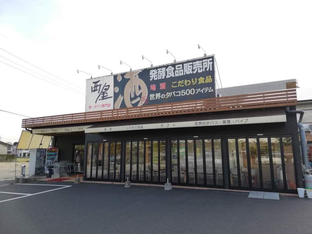 酒とタバコの専門店 西屋は酒好きのテンションを上げてくれる!出雲市