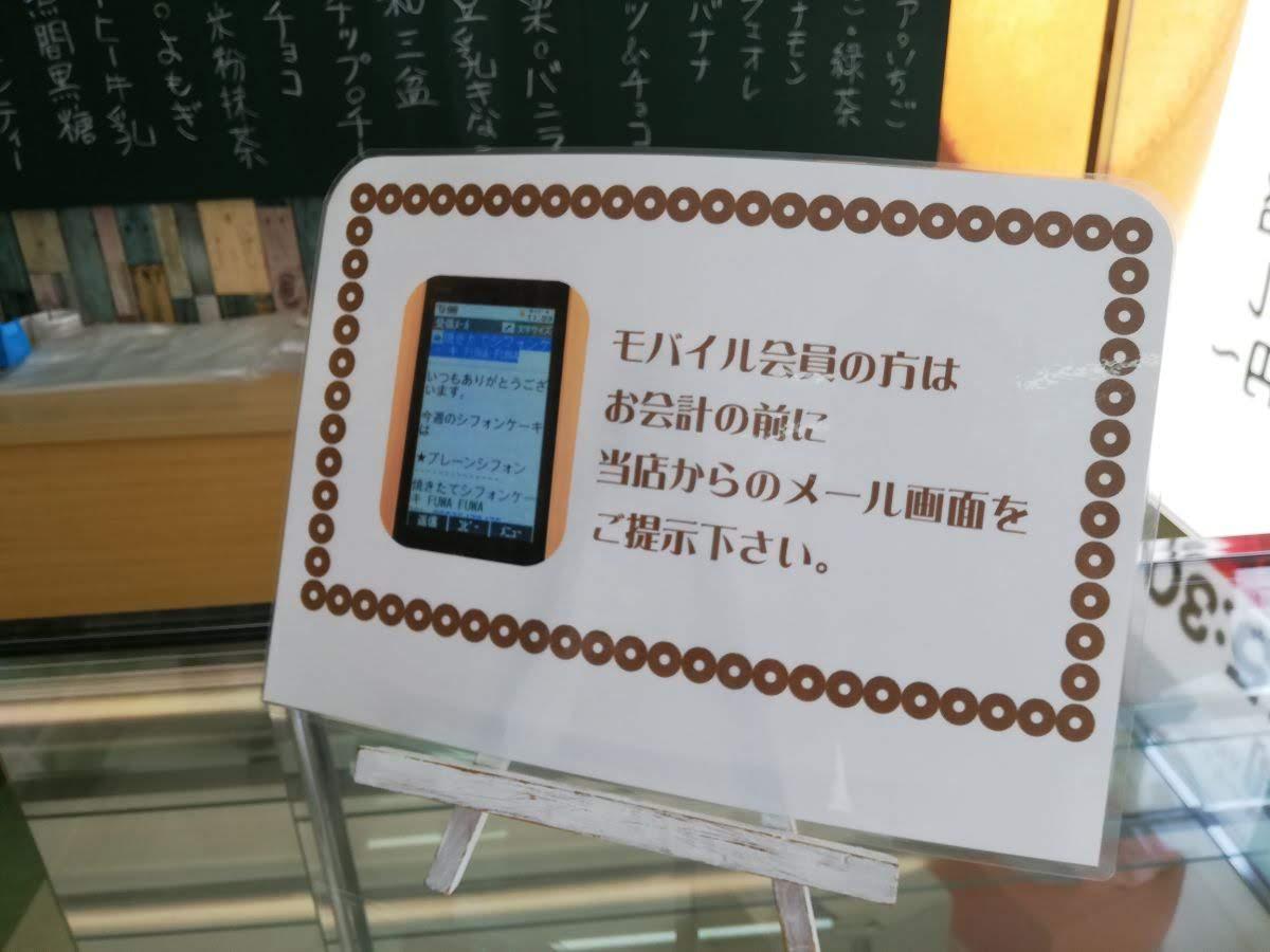 松江のシフォンケーキ専門店FUWAFUWA|無添加ヘルシーなスイーツだ!