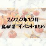 2020年9月|島根県東部(松江・出雲他)イベント・お祭りまとめ