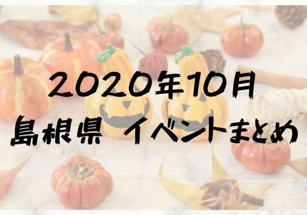 2020年9月 島根県東部(松江・出雲他)イベント・お祭りまとめ