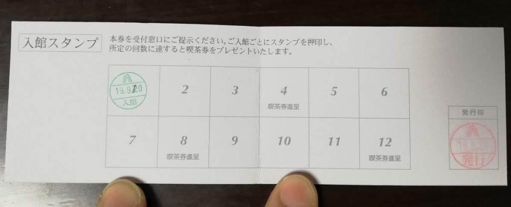 実はかなりお得!足立美術館の年間パスポート「パートナーズカード」を解説します