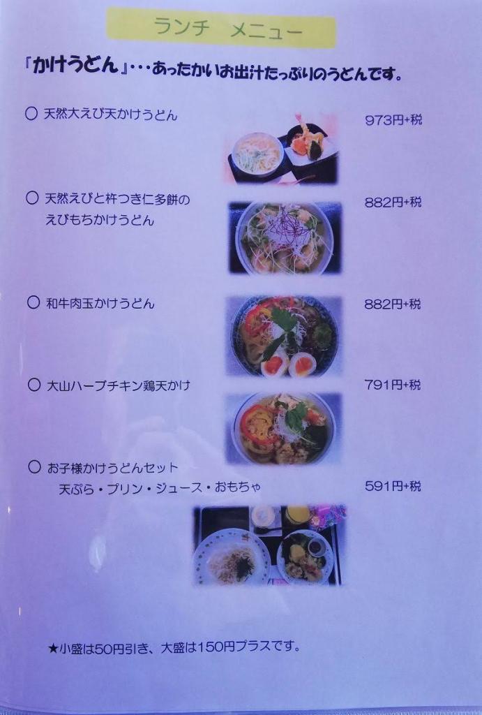 うどんとラーメンのハーフ!?らーどんを食べてみた|udon dining cafe安菜蔵