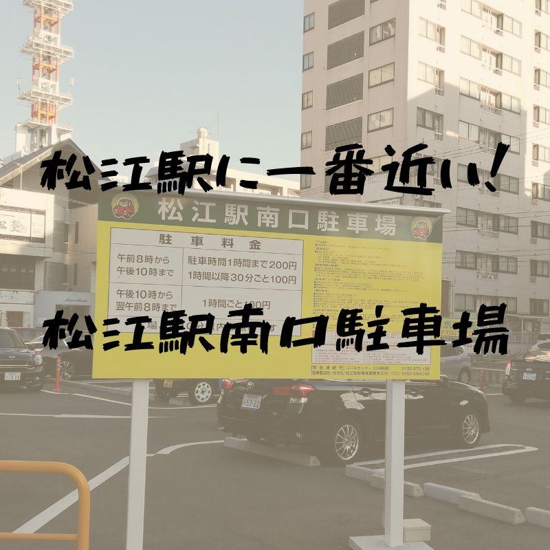松江駅南口駐車場