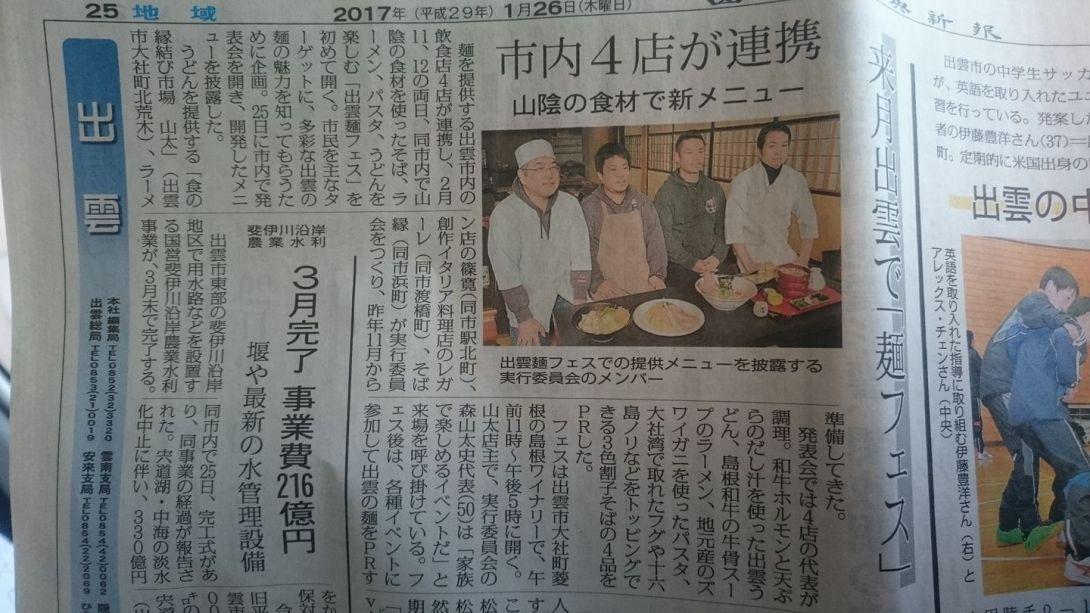 篠寛ラーメン 新聞