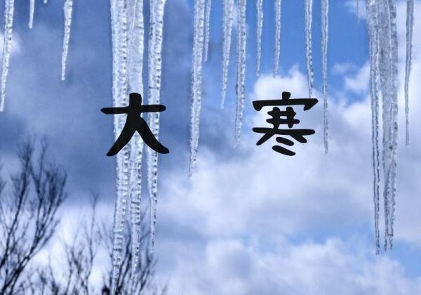 2020年1月20日は大寒
