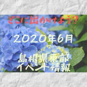 2020年6月|島根県東部(松江・出雲他)イベント・お祭りまとめ