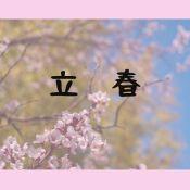 二十四節気 立春