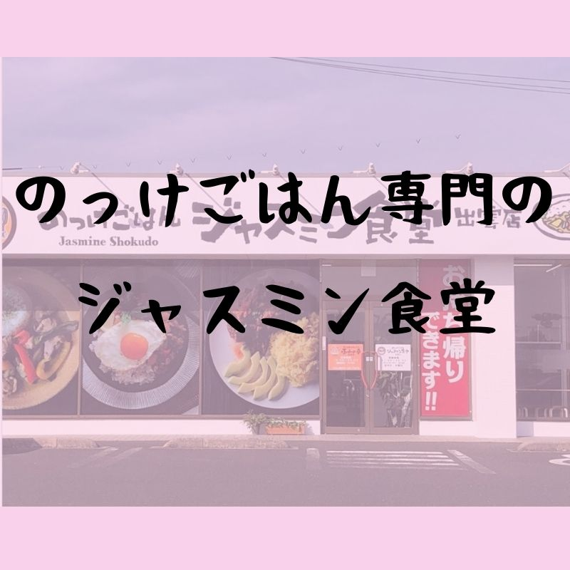 【3月6日開店】のっけごはんジャスミン食堂|ご飯に乗せて美味しいボリューミーな料理がお手頃価格で!出雲市中野町美保北