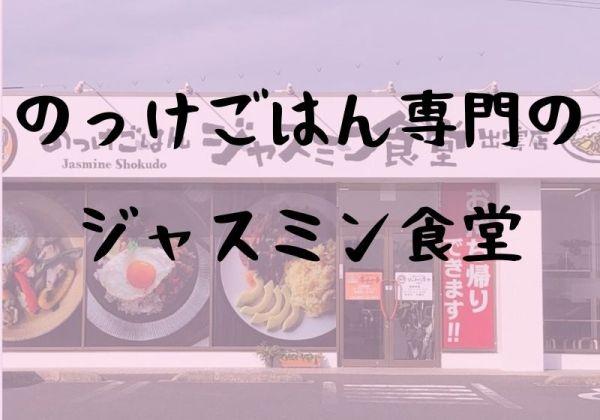 【3月6日開店】のっけごはんジャスミン食堂 ご飯に乗せて美味しいボリューミーな料理がお手頃価格で!出雲市中野町美保北