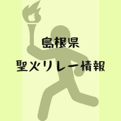 島根県聖火リレー