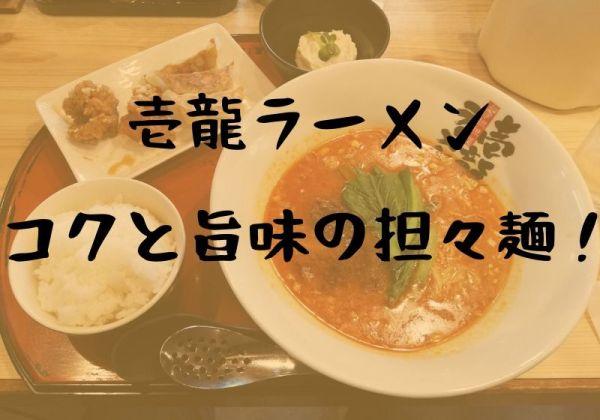 壱龍ラーメン(松江市田和山町)|病みつきになるコクと旨味の担々麺!