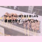 串焼きダイニングことりで焼き鳥ディナーをカジュアルに楽しんできた|松江市上乃木