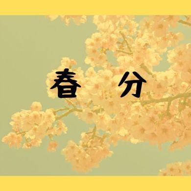 2020年3月20日は春分|昼夜の長さが逆転し、本格的な春がやってくる
