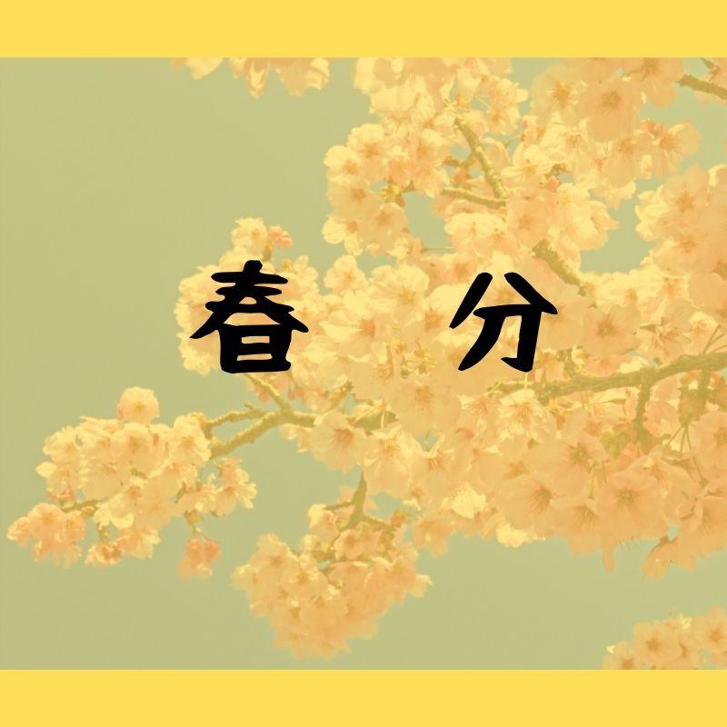 2020年3月20日は春分 昼夜の長さが逆転し、本格的な春がやってくる