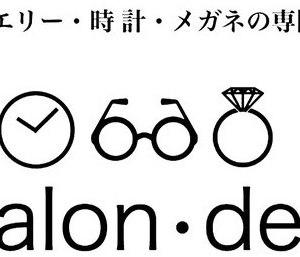 【4月開店】眼鏡・宝飾・時計の専門店サロンドアイの新店舗がizumoterraceにオープン|出雲市小山町