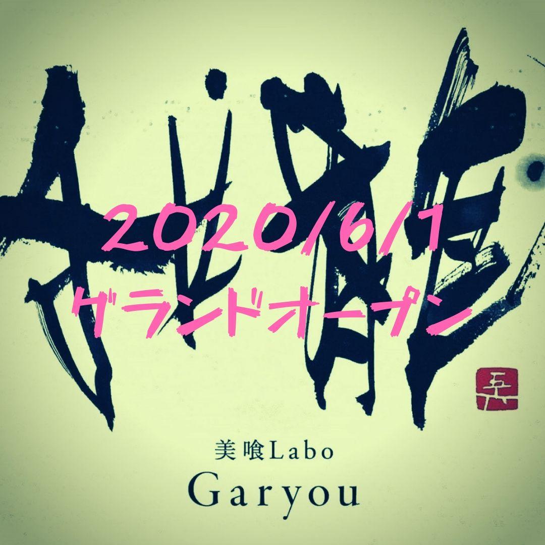【6月1日開店】美喰Labo我龍Garyou|出雲市の新たな食のエンターテインメント空間