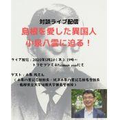小泉八雲はなぜ島根を愛したのだろうか?対談ゲスト・小泉凡さん|トリセツシマネ通信