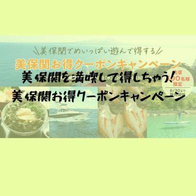 【松江市民限定】市内宿泊が最大半額になる、宿泊割引企画「リフレッシュキャンペーン」