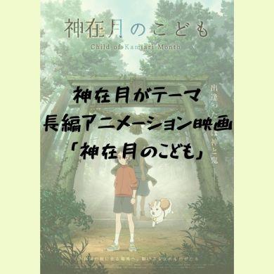 【2021年公開予定】アニメ映画「神在月のこども」の特報ムービーがお披露目されました!