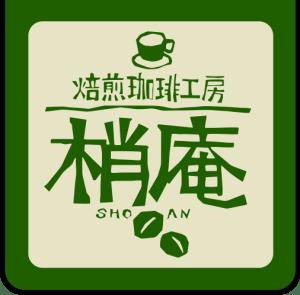 焙煎珈琲工房梢庵のモーニングで朝の宍道湖を堪能してみる 松江市玉湯町
