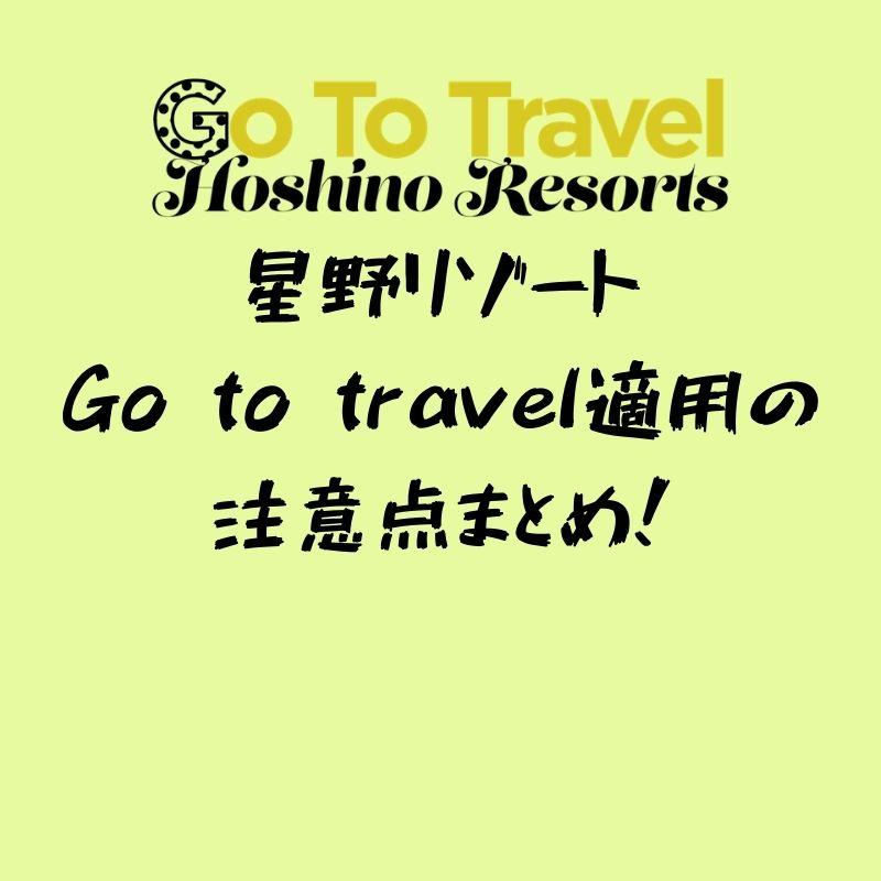 【要注意】星野リゾートにGo To Travel キャンペーンにて泊まる際の注意点!
