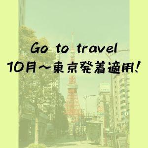 Go To Travelキャンペーン|東京都発着が10月よりキャンペーン対象となります